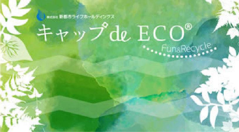 エコdeキャップ○月○日(○)開催